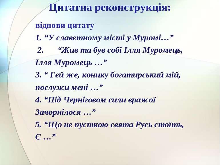 """Цитатна реконструкція: віднови цитату 1. """"У славетному місті у Муромі…"""" 2. """"..."""