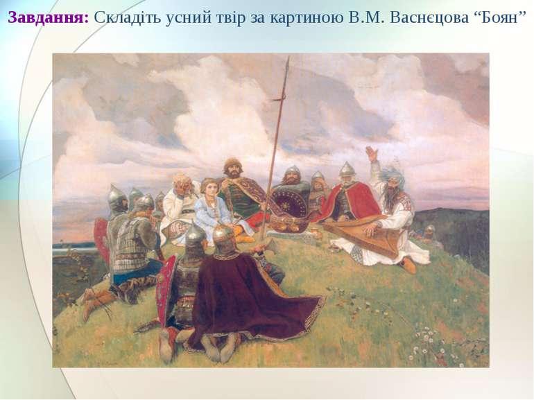"""Завдання: Складіть усний твір за картиною В.М. Васнєцова """"Боян"""""""