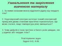 Узагальнення та закріплення вивченого матеріалу 1. За якими ознаками можна ві...