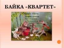 БАЙКА «КВАРТЕТ»
