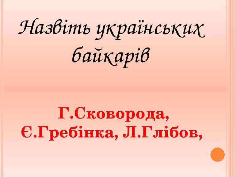 Назвіть українських байкарів Г.Сковорода, Є.Гребінка, Л.Глібов,