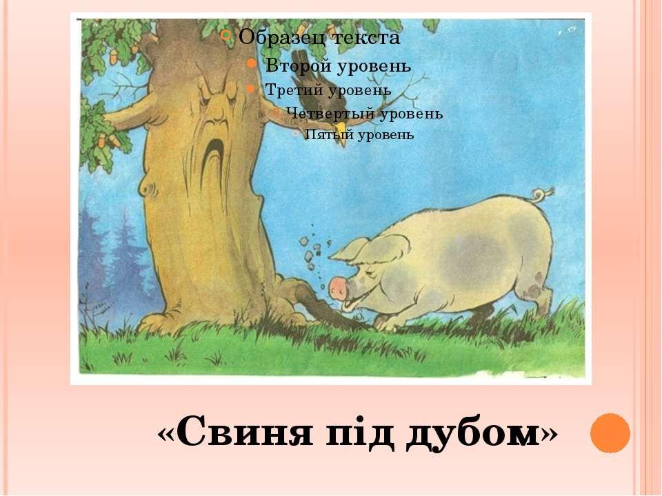 «Свиня під дубом»