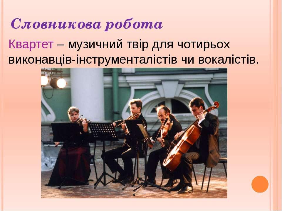 Словникова робота Квартет – музичний твір для чотирьох виконавців-інструмента...