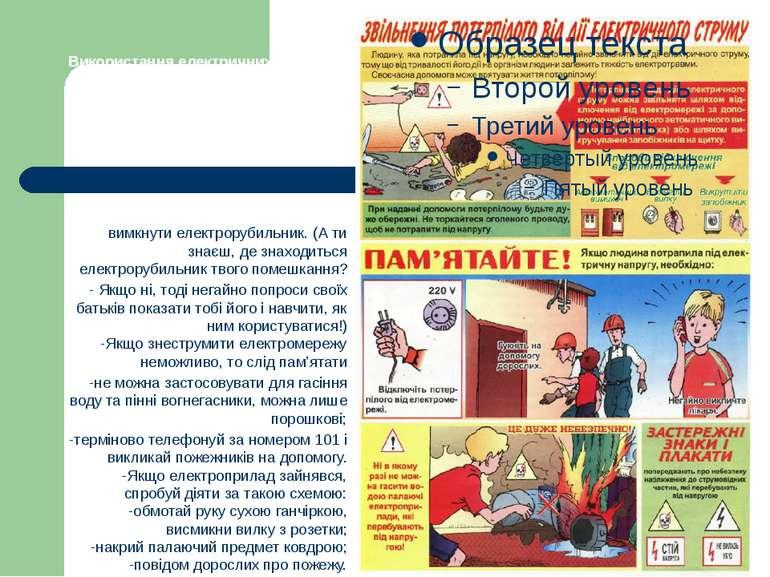 Використання електричних приладів не за призначенням або невміле користування...