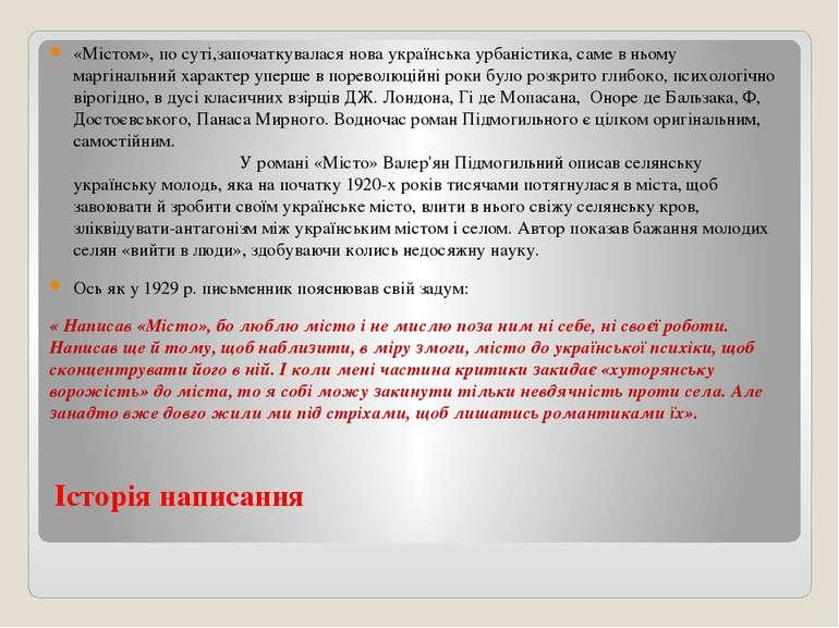 Історія написання «Містом», по суті,започаткувалася нова українська урбаністи...