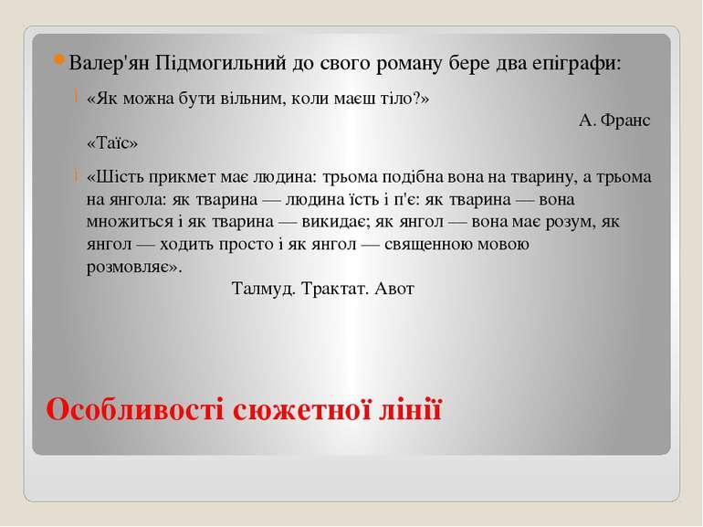 Особливості сюжетної лінії Валер'ян Підмогильний до свого роману бере два епі...