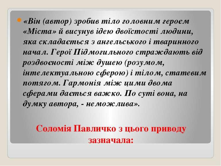 Соломія Павличко з цього приводу зазначала: «Він (автор) зробив тіло головним...
