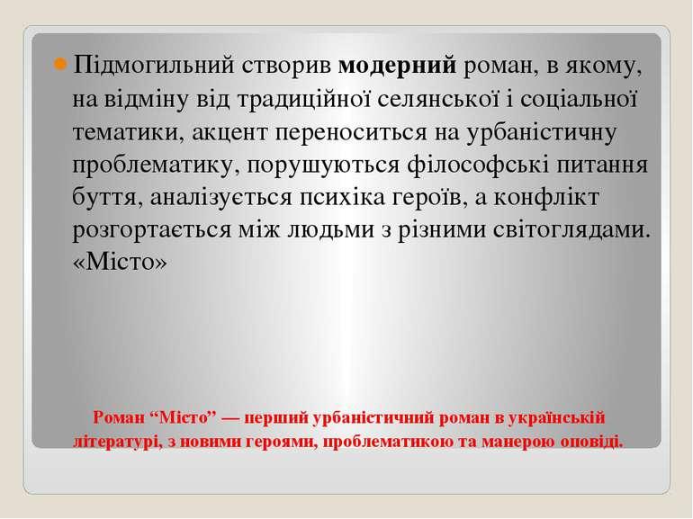 """Роман """"Місто"""" — перший урбаністичний роман в українській літературі, з новими..."""