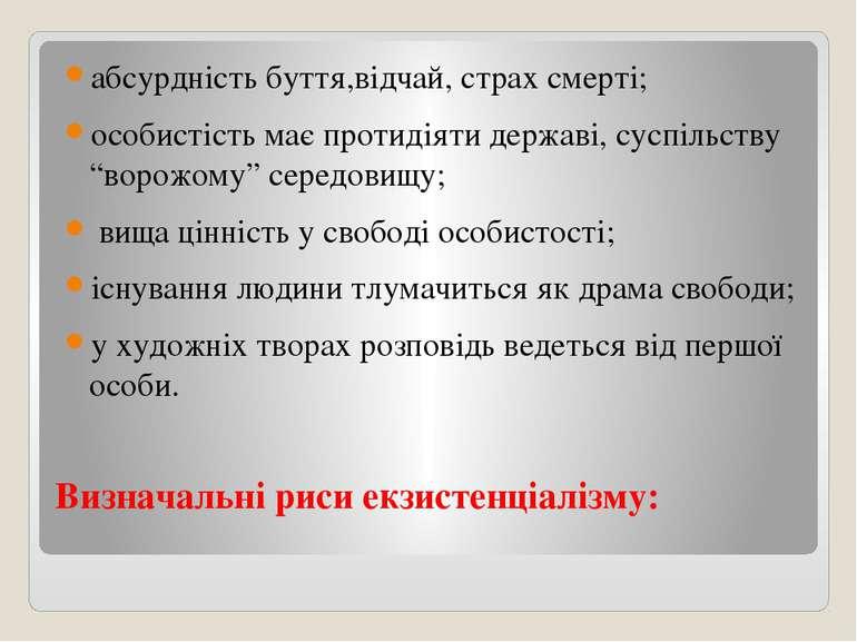 Визначальні риси екзистенціалізму: абсурдність буття,відчай, страх смерті; ос...