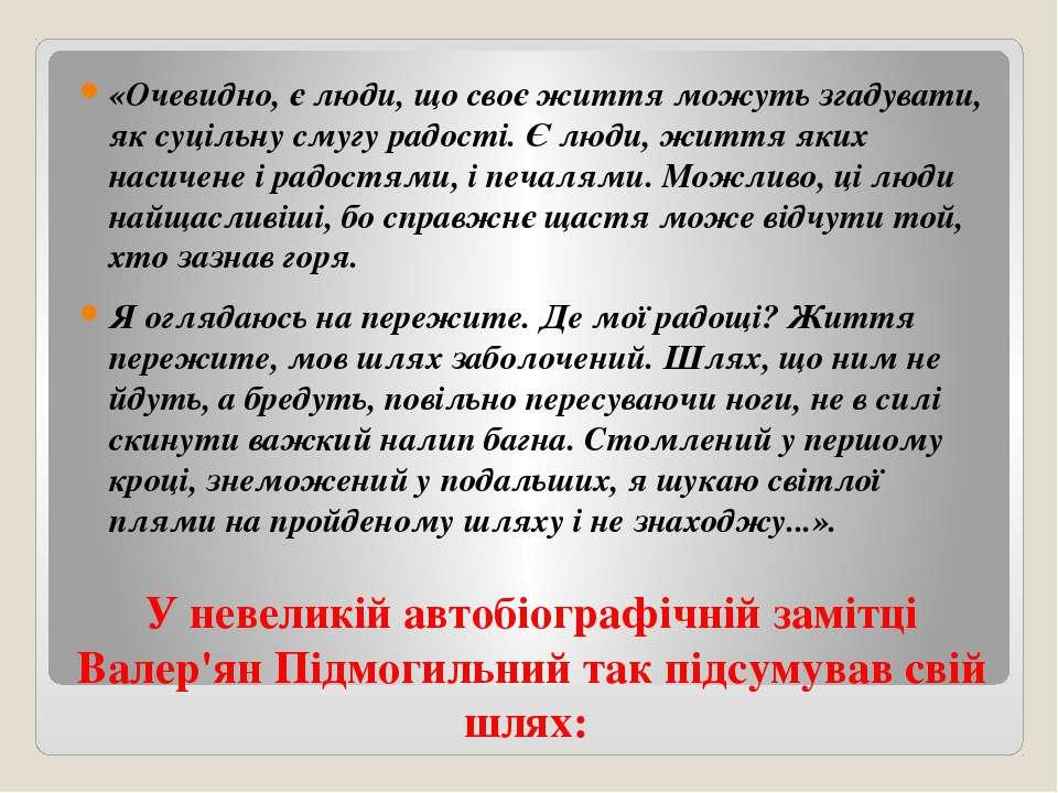 У невеликій автобіографічній замітці Валер'ян Підмогильний так підсумував сві...