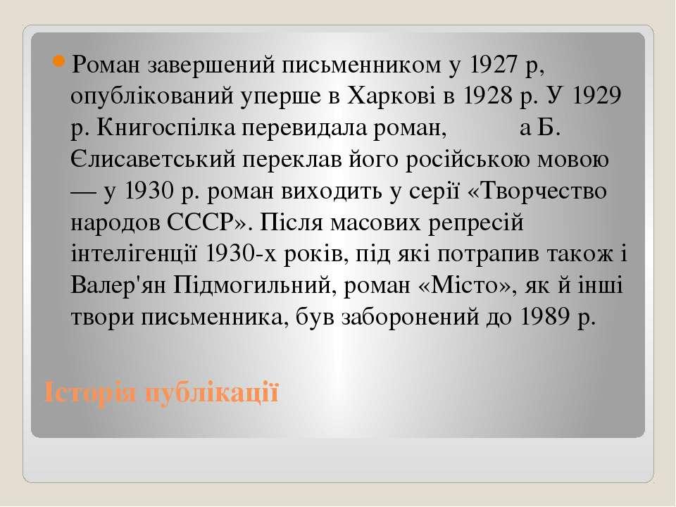 Історія публікації Роман завершений письменником у 1927 р, опублікований упер...