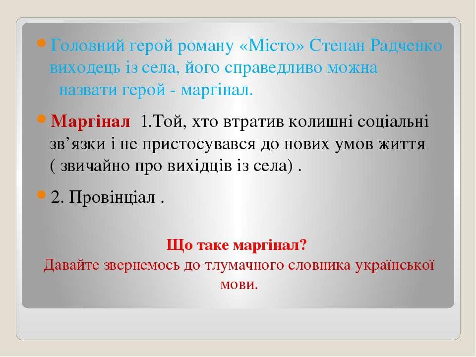 Що таке маргінал? Давайте звернемось до тлумачного словника української мови....