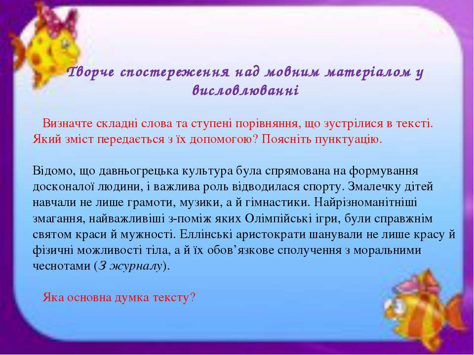 Творче спостереження над мовним матеріалом у висловлюванні Визначте складні с...