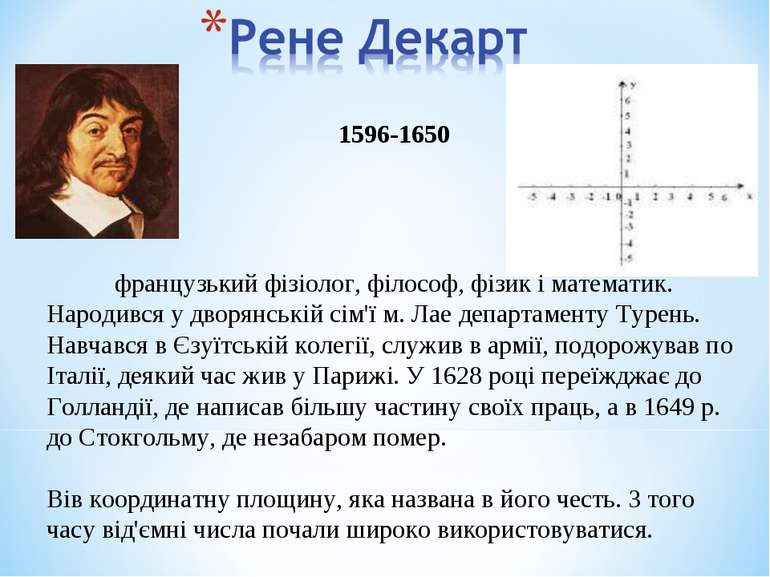 французький фізіолог, філософ, фізик і математик. Народився у дворянській сім...