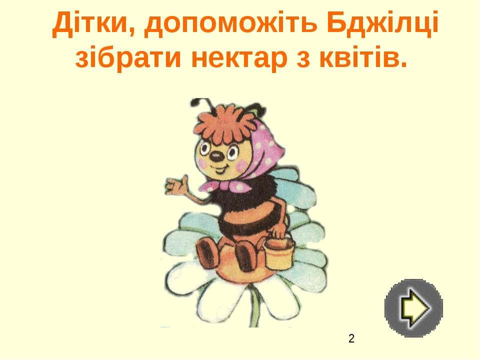 Дітки, допоможіть Бджілці зібрати нектар з квітів.