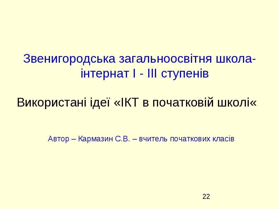 Звенигородська загальноосвітня школа-інтернат I - III ступенів Використані ід...