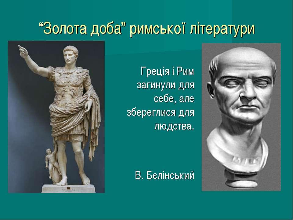 """""""Золота доба"""" римської літератури Греція і Рим загинули для себе, але зберегл..."""