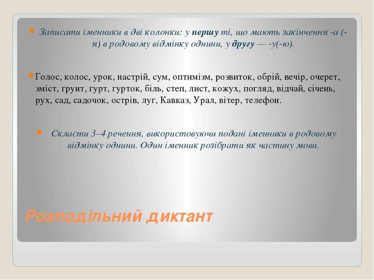 Розподільний диктант Записати іменники в дві колонки: у першу ті, що мають за...