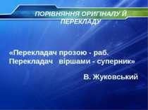 «Перекладач прозою - раб. Перекладач віршами - суперник» В. Жуковський ПОРІВН...