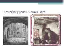 """Петербург у романі """"Злочин і кара"""""""
