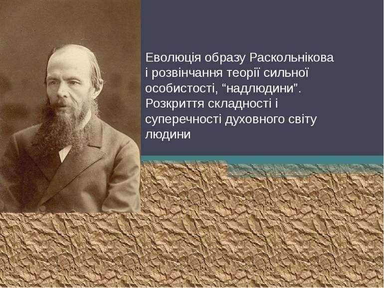 """Еволюція образу Раскольнікова і розвінчання теорії сильної особистості, """"надл..."""
