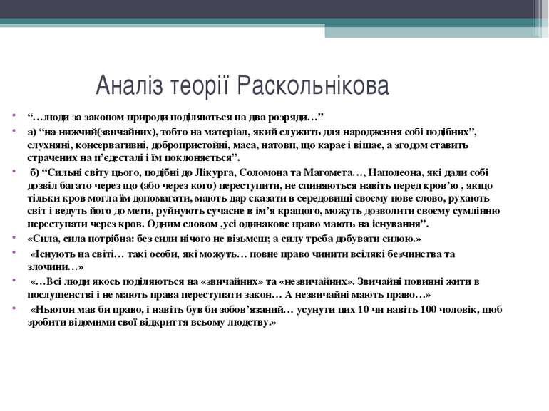 """Аналіз теорії Раскольнікова """"…люди за законом природи поділяються на два розр..."""