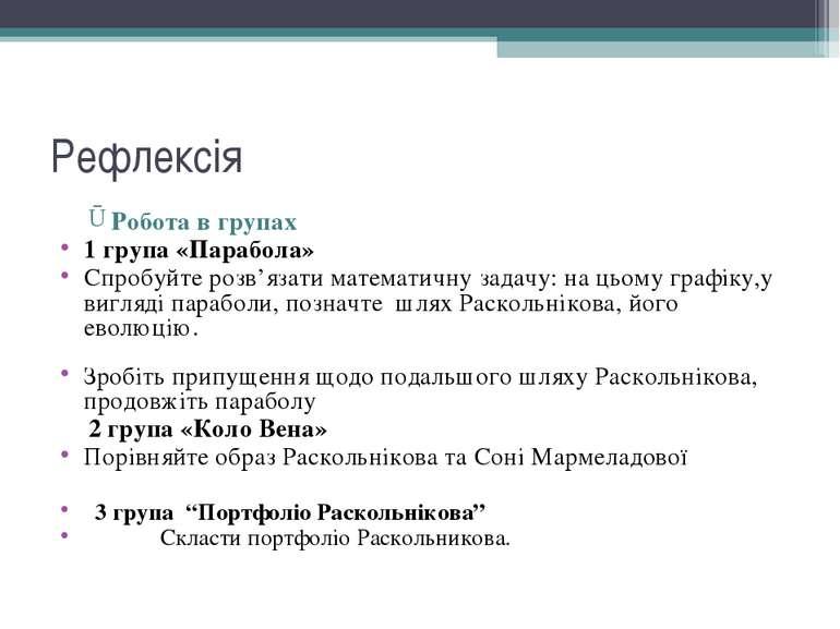 Рефлексія Робота в групах 1 група «Парабола» Спробуйте розв'язати математичну...