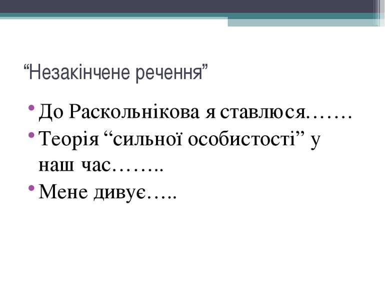 """""""Незакінчене речення"""" До Раскольнікова я ставлюся……. Теорія """"сильної особисто..."""