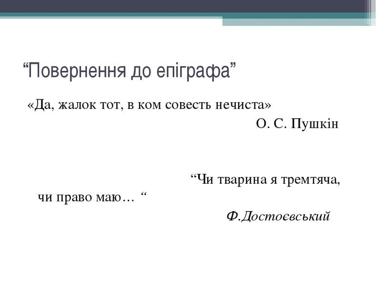 """""""Повернення до епіграфа"""" «Да, жалок тот, в ком совесть нечиста» О. С. Пушкін ..."""