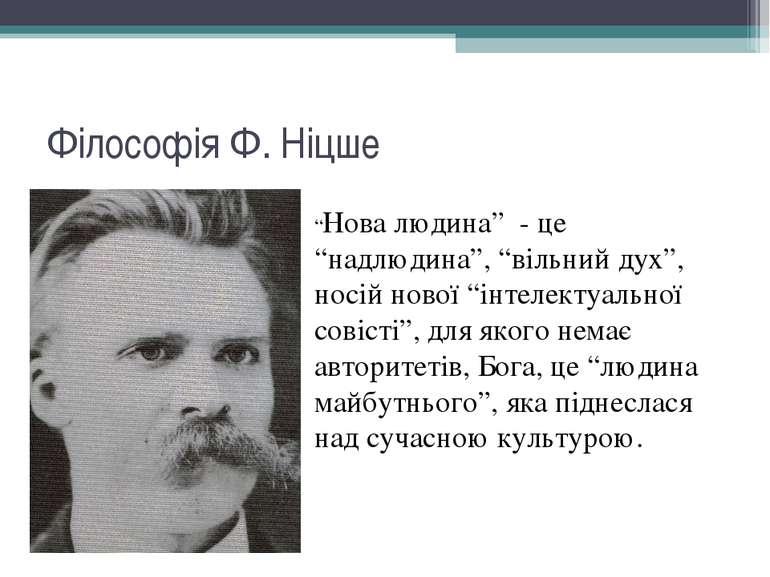 """Філософія Ф. Ніцше """"Нова людина"""" - це """"надлюдина"""", """"вільний дух"""", носій нової..."""