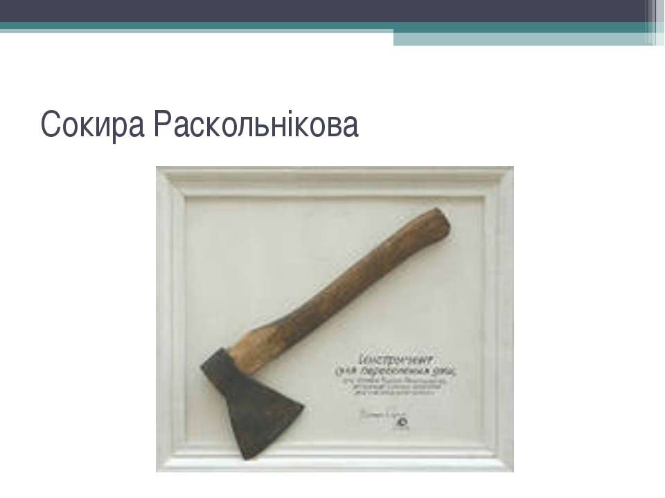 Сокира Раскольнікова