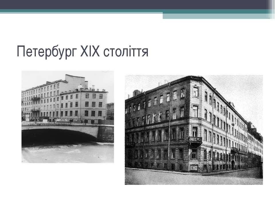 Петербург ХІХ століття