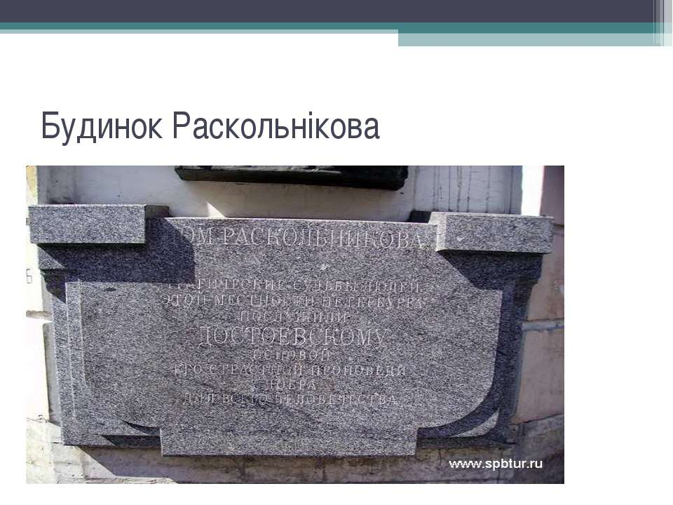 Будинок Раскольнікова