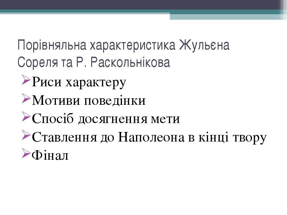 Порівняльна характеристика Жульєна Сореля та Р. Раскольнікова Риси характеру ...