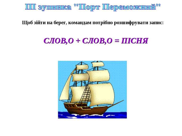 Щоб зійти на берег, командам потрібно розшифрувати запис: СЛОВ,О + СЛОВ,О = П...