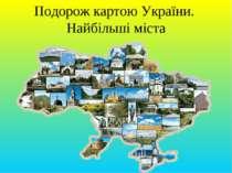 Подорож картою України. Найбільші міста