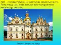 Київ – столиця України. Це найстаріше українське місто. Йому понад 1500 років...
