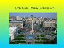 Серце Києва – Майдан Незалежності.