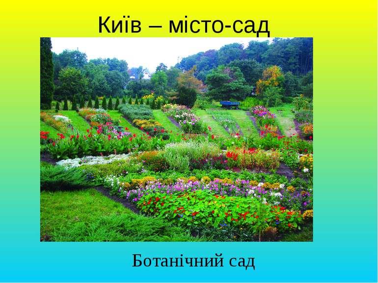Київ – місто-сад Ботанічний сад