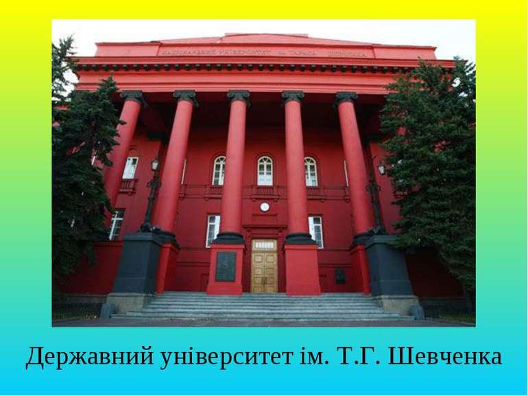 Державний університет ім. Т.Г. Шевченка