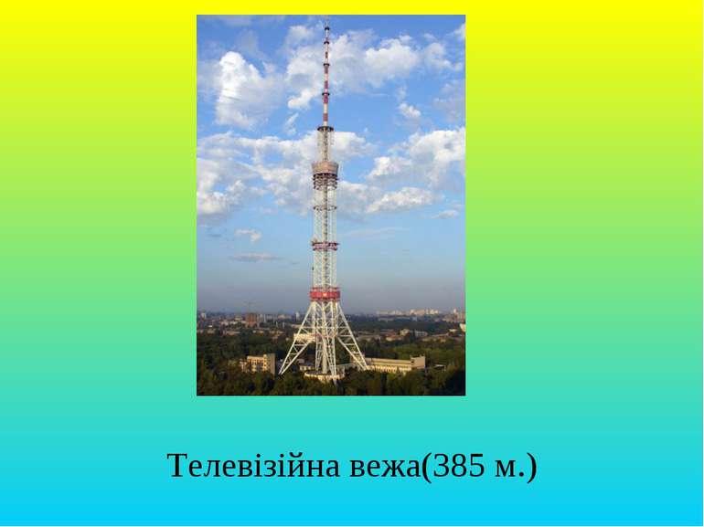 Телевізійна вежа(385 м.)