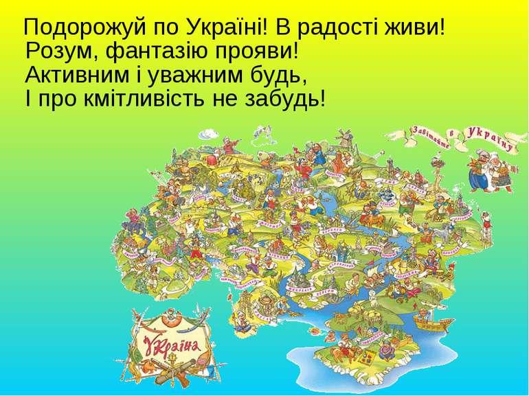 Подорожуй по Україні! В радості живи! Розум, фантазію прояви! Активним і уваж...
