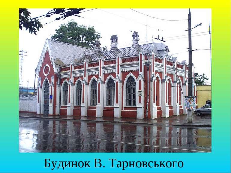 Будинок В.Тарновського