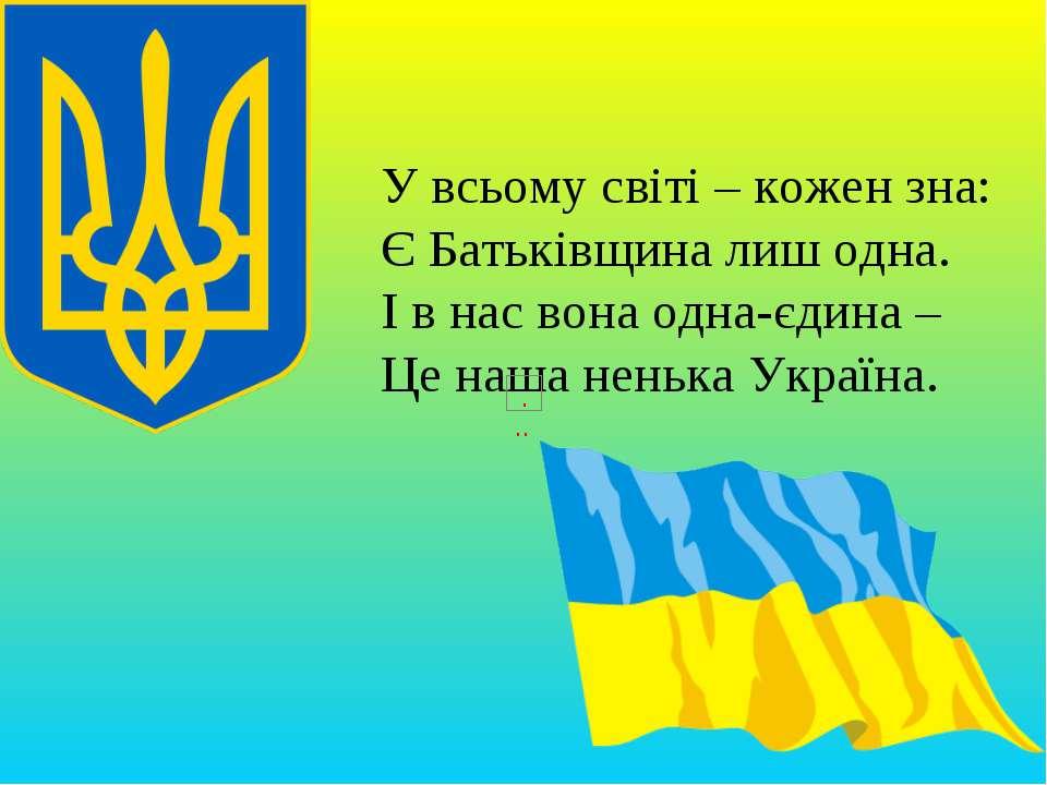 http://svitppt.com.ua/images/26/25639/960/img1.jpg