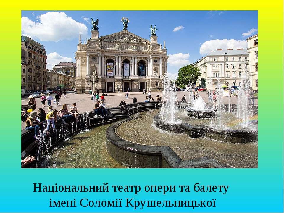 Національний театр опери та балету імені Соломії Крушельницької