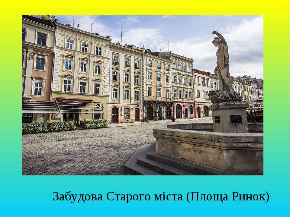ЗабудоваСтарого міста(Площа Ринок)