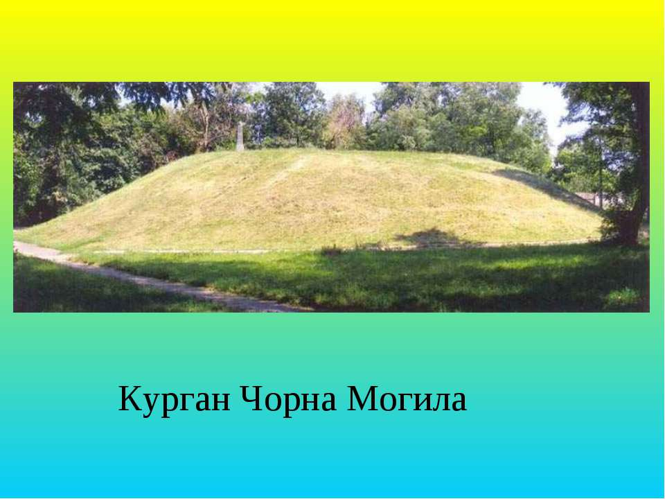 Курган Чорна Могила