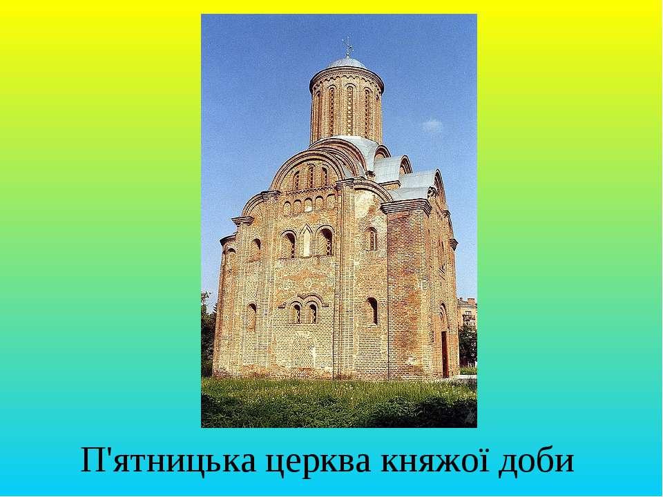 П'ятницька церква княжої доби