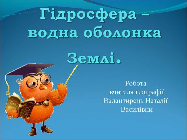 Робота вчителя географії Валантирець Наталії Василівни