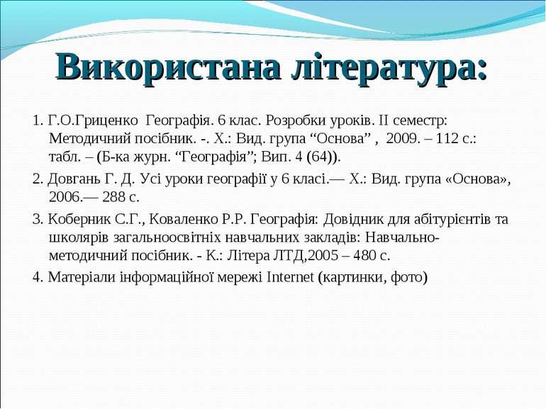 Використана література:  1. Г.О.Гриценко Географія. 6 клас. Розробки уроків....